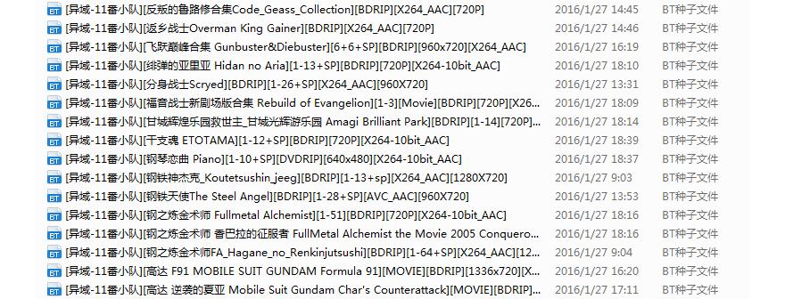 近日随机赠送【完结动漫BD版BT包】《异域 - 11番组共565部》720P(截止于16.01.27)