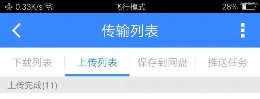【PC】【度盘】加速世界VS刀剑神域: 千年的黄昏 硬盘版【10.6G】