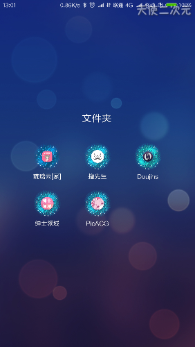 Screenshot_2018-11-08-13-01-07-769_com.miui.home.png